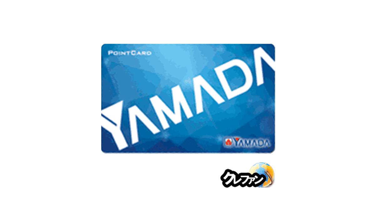 ポイント カード 紛失 ヤマダ 電機